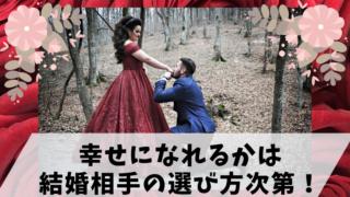 正しい結婚相手の選び方【誰も教えてくれない衝撃の真実を大公開!】