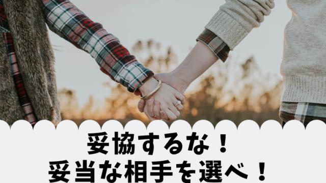 【早く結婚したい】のに理想の結婚相手と出会えない本当の理由