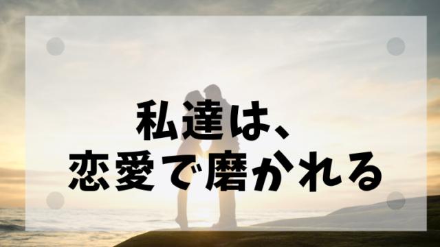 婚活の出会いで相手を夢中にさせる?!劇的な効果を発揮する方法3選