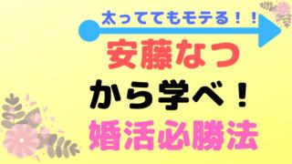 安藤なつ【メイプル超合金】電撃結婚!モテる秘訣を徹底解明!今現在