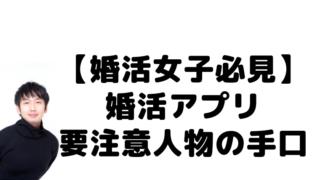 ペアーズ イケメン 怪しい要注意人物の手口 婚活アプリ【実話】